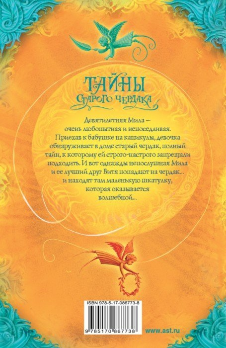 Иллюстрация 1 из 5 для Тайны старого чердака - Марина Аржиловская | Лабиринт - книги. Источник: Лабиринт