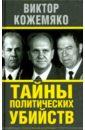 Кожемяко Виктор Стефанович Тайны политических убийств кожемяко в тайны политических убийств