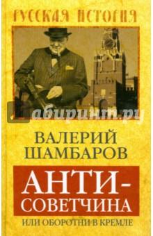Антисоветчина, или Оборотни в Кремле