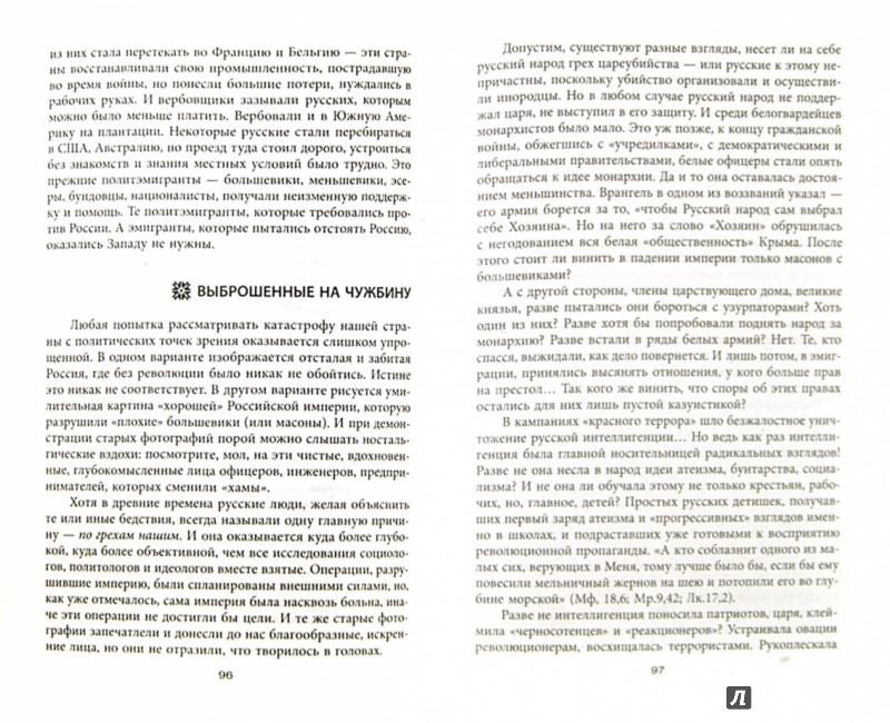 Иллюстрация 1 из 11 для Антисоветчина, или Оборотни в Кремле - Валерий Шамбаров | Лабиринт - книги. Источник: Лабиринт