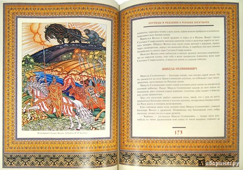 Иллюстрация 1 из 7 для Мифы и легенды древних славян (кожа) - Владимир Бутромеев | Лабиринт - книги. Источник: Лабиринт