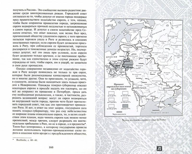 Иллюстрация 1 из 8 для Жизнь евреев в России - Юлий Гессен | Лабиринт - книги. Источник: Лабиринт