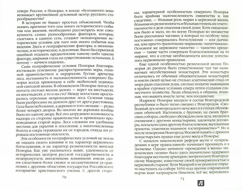 Иллюстрация 1 из 18 для Повседневная жизнь старообрядцев - Кирилл Кожурин | Лабиринт - книги. Источник: Лабиринт