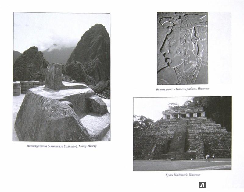 Иллюстрация 1 из 9 для Следы богов. В поисках истоков древних цивилизаций - Грэм Хэнкок | Лабиринт - книги. Источник: Лабиринт