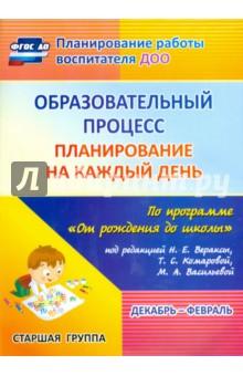 """Образовательный процесс: планирование на каждый день по программе """"От рождения до школы""""  ФГОС ДО"""