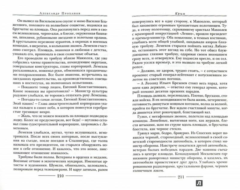 Иллюстрация 1 из 10 для Крым - Александр Проханов | Лабиринт - книги. Источник: Лабиринт