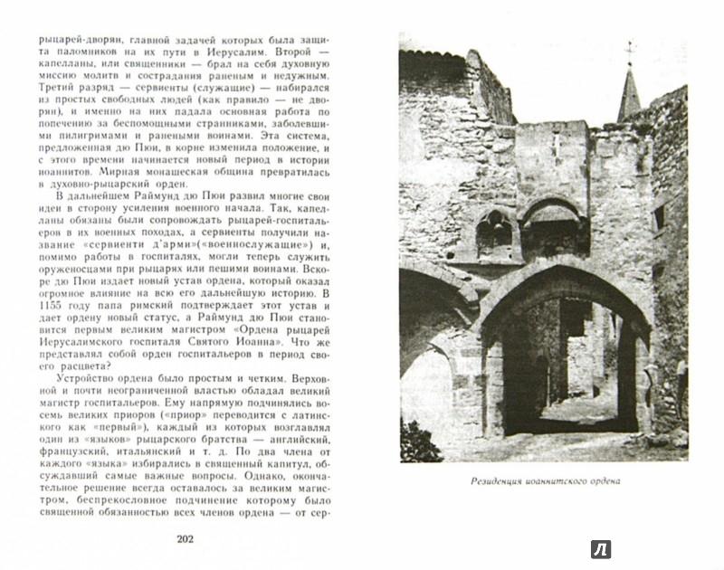 Иллюстрация 1 из 33 для Крестовые походы. Под сенью креста - Александр Доманин | Лабиринт - книги. Источник: Лабиринт