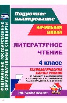 Литературное чтение. 4 класс. Технологические карты уроков по учебнику Л.Ф. Климановой. ФГОС
