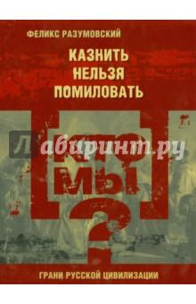 Кто мы? Казнить нельзя помиловать разумовский ф в кто мы анатомия русской бюрократии