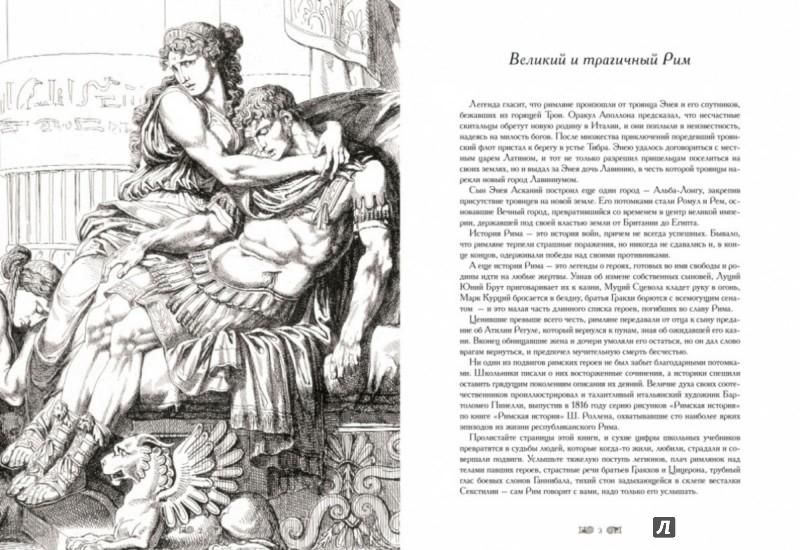 Иллюстрация 1 из 5 для Римская история - И. Афанасьева | Лабиринт - книги. Источник: Лабиринт