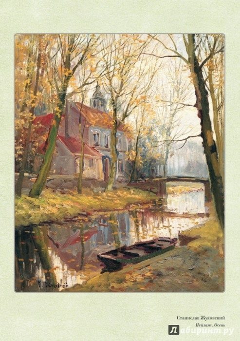 Иллюстрация 1 из 15 для Времена года. Осень | Лабиринт - книги. Источник: Лабиринт
