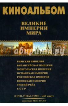 Киноальбом. Великие Империи мира № 58 (8DVD) madboy dvd диск караоке мульти кино 1
