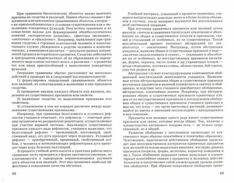 Иллюстрация 1 из 12 для Методика обучения биологии в школе. Методическое пособие - Александр Никишов | Лабиринт - книги. Источник: Лабиринт