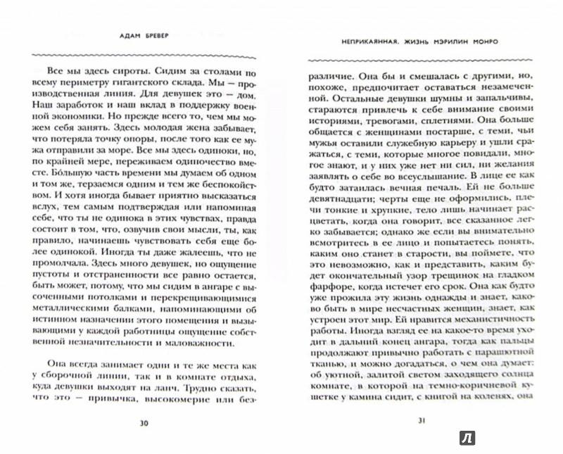 Иллюстрация 1 из 8 для Неприкаянная. Жизнь Мэрилин Монро - Адам Бревер | Лабиринт - книги. Источник: Лабиринт