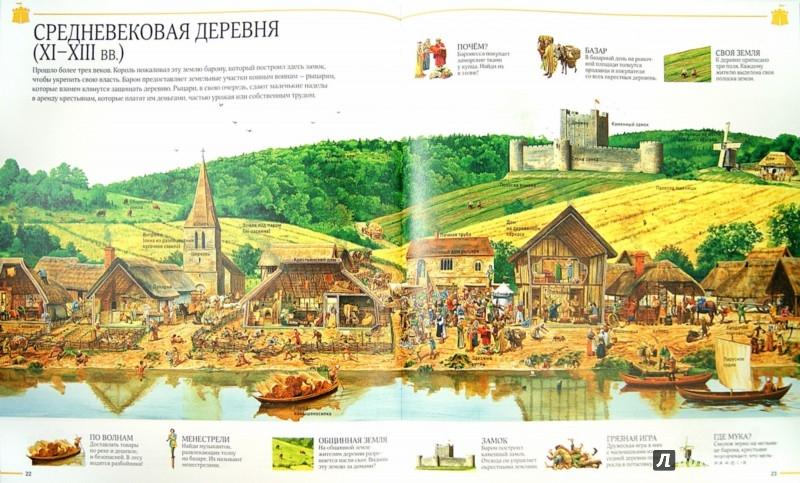 Иллюстрация 1 из 65 для Улица сквозь время. Увлекательная прогулка длиной в 12 000 лет | Лабиринт - книги. Источник: Лабиринт