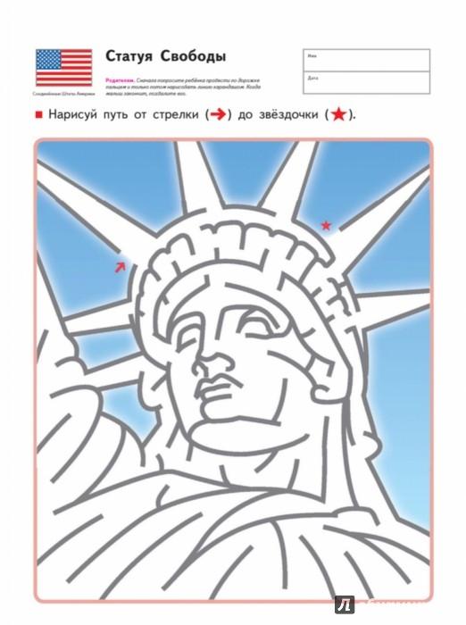 Иллюстрация 1 из 43 для Тору Кумон: KUMON. Лабиринты. Вокруг света - Тору Кумон   Лабиринт - книги. Источник: Лабиринт
