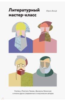 Литературный мастер-класс. Учитесь у Толстого, Чехова, Диккенса, Хемингуэя и многих других авторов