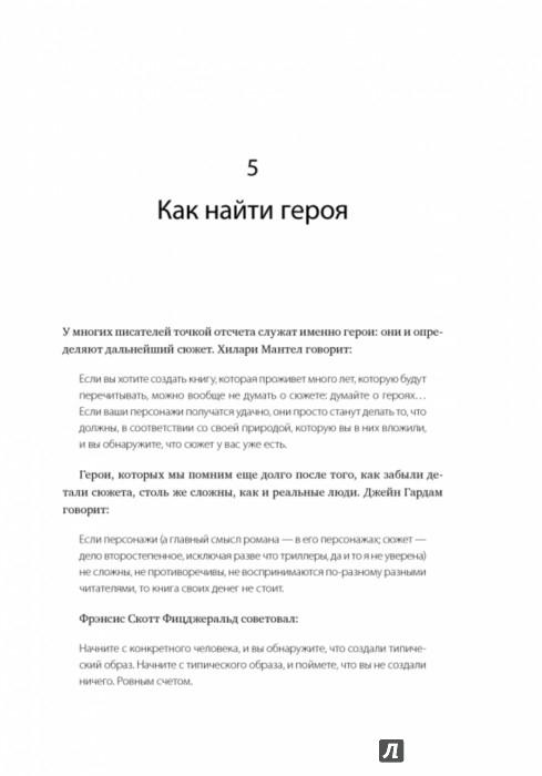 Иллюстрация 21 из 64 для Литературный мастер-класс. Учитесь у Толстого,  Чехова, a377b87bff2