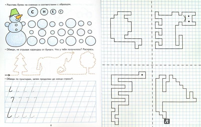 Иллюстрация 1 из 2 для Готовимся к письму. Развивающие задания и игра для детей 5-6 лет - Анна Ковалева | Лабиринт - книги. Источник: Лабиринт