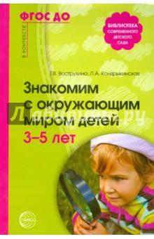 Знакомим с окружающим миром детей 3-5 лет