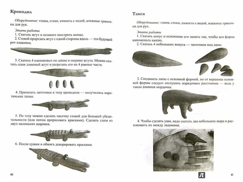 Иллюстрация 1 из 6 для Лепим из глины - Вероника Лобанова   Лабиринт - книги. Источник: Лабиринт