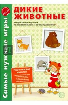 Дикие животные. Интерактивные карточки