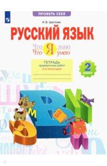 Что я знаю. Что я умею. Русский язык. 2 кл. Тетрадь проверочных работ. Часть 2. 2-е полугодие. ФГОС