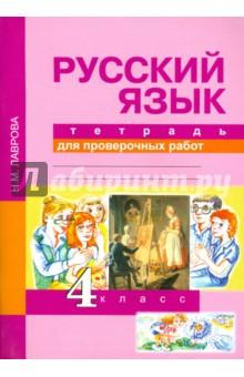 Русский язык. 4 класс. Тетрадь для проверочных работ. ФГОС