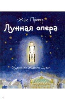 Лунная опера