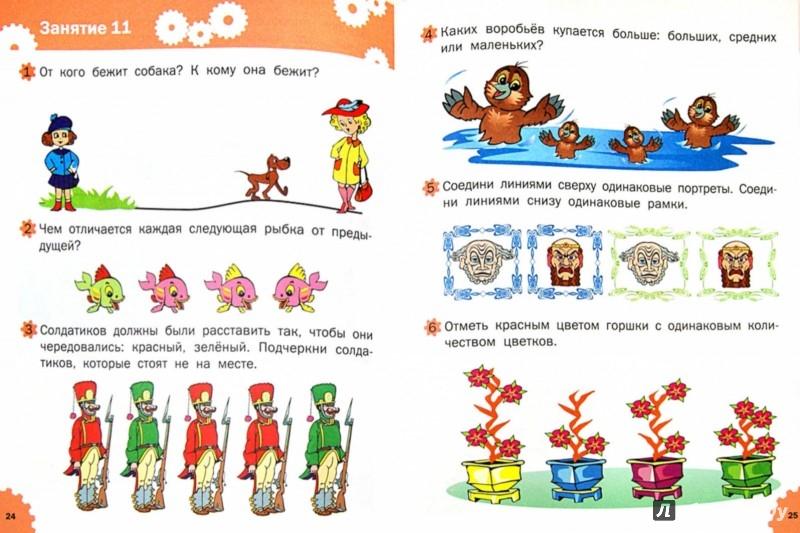 Иллюстрация 1 из 39 для Развивающие задания. Логика. Тетрадь для занятий с детьми 3-4 лет - Марк Беденко | Лабиринт - книги. Источник: Лабиринт
