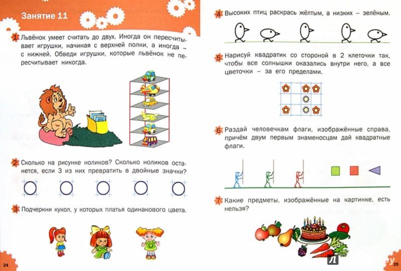Иллюстрация 1 из 19 для Развивающие задания. Логика. Тетрадь для занятий с детьми 5-6 лет. ФГОС - Марк Беденко | Лабиринт - книги. Источник: Лабиринт