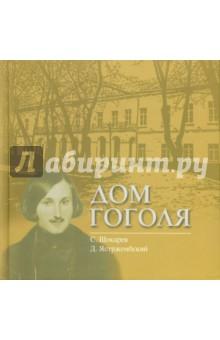 Дом Гоголя как дом в деревне на мат капиталл