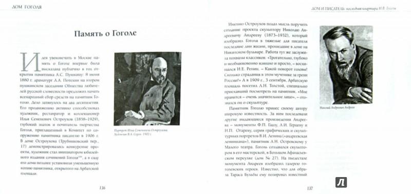 Иллюстрация 1 из 23 для Дом Гоголя - Шокарев, Ястржембский | Лабиринт - книги. Источник: Лабиринт
