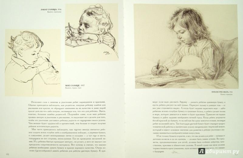 Иллюстрация 1 из 24 для Дети – самый большой народ Земли - Николай Жуков | Лабиринт - книги. Источник: Лабиринт