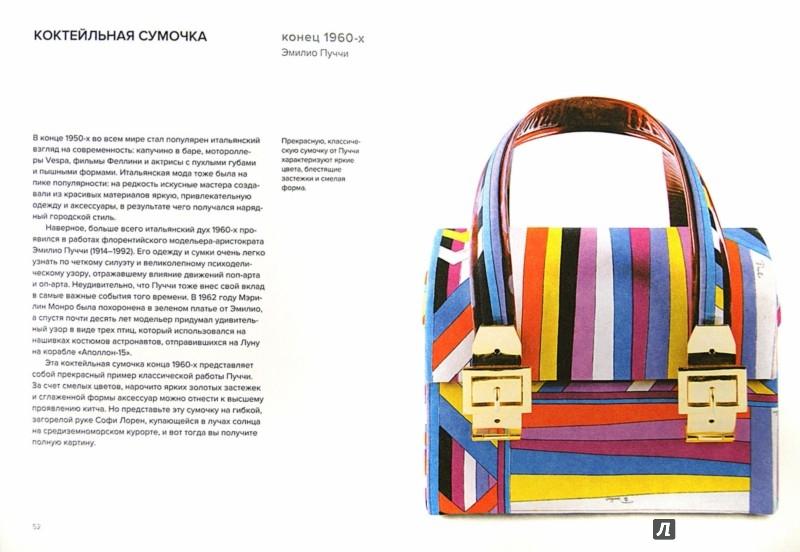 Иллюстрация 1 из 9 для 50 сумок, которые изменили мир - Роберт Андерсон | Лабиринт - книги. Источник: Лабиринт