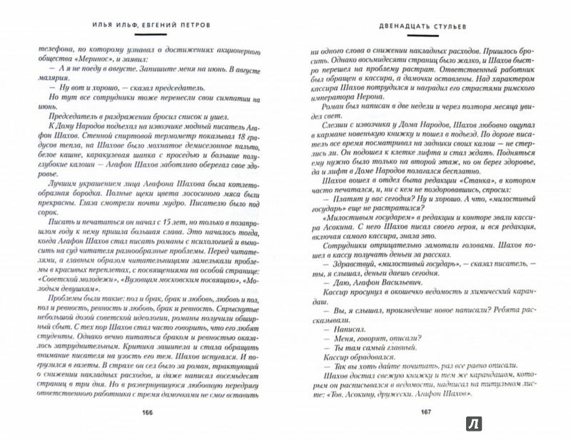 Иллюстрация 1 из 25 для Двенадцать стульев - Ильф, Петров | Лабиринт - книги. Источник: Лабиринт