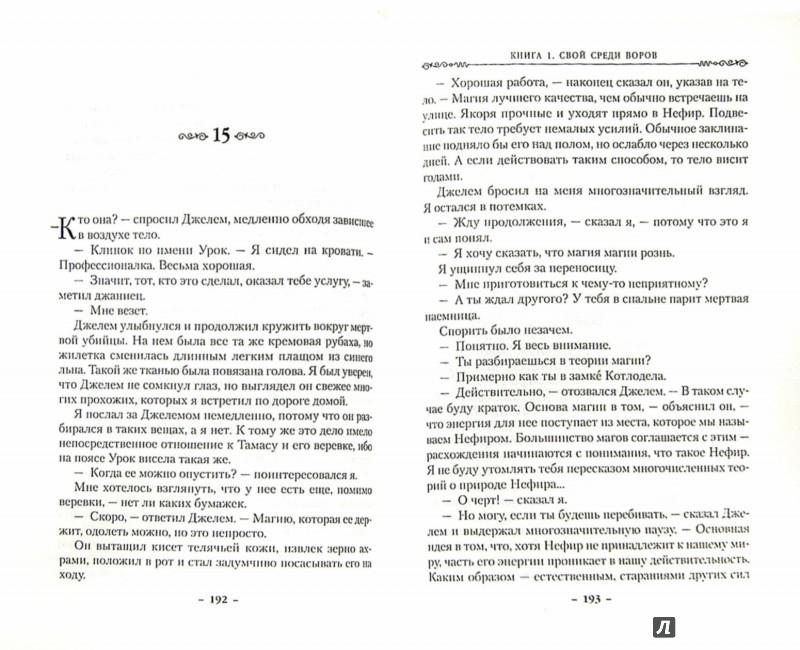 Иллюстрация 1 из 8 для Легенда о круге. Книга 1. Свой среди воров - Дуглас Хьюлик | Лабиринт - книги. Источник: Лабиринт