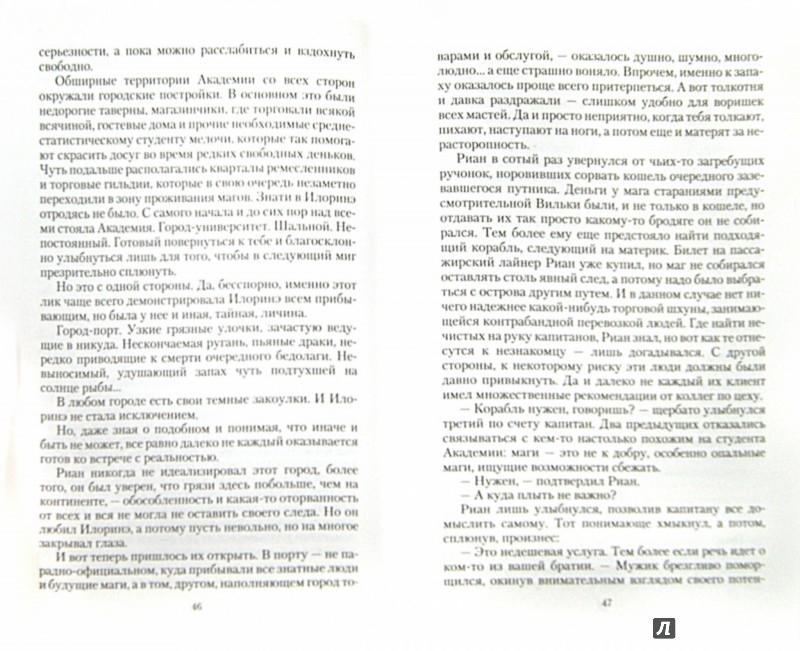 Иллюстрация 1 из 13 для Алая Тень - Мария Николаева | Лабиринт - книги. Источник: Лабиринт