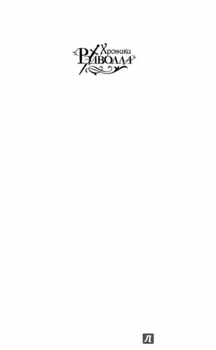 Иллюстрация 1 из 21 для Война с замком Котир - Брайан Джейкс | Лабиринт - книги. Источник: Лабиринт