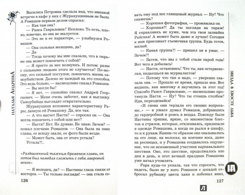 Иллюстрация 1 из 28 для Звезда в хвосте Льва - Наталья Андреева   Лабиринт - книги. Источник: Лабиринт