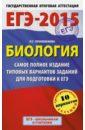 ЕГЭ-2015. Биология. Самое полное издание типовых вариантов экзаменационных работ