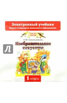 Изобразительное искусство. 1 класс (CD)