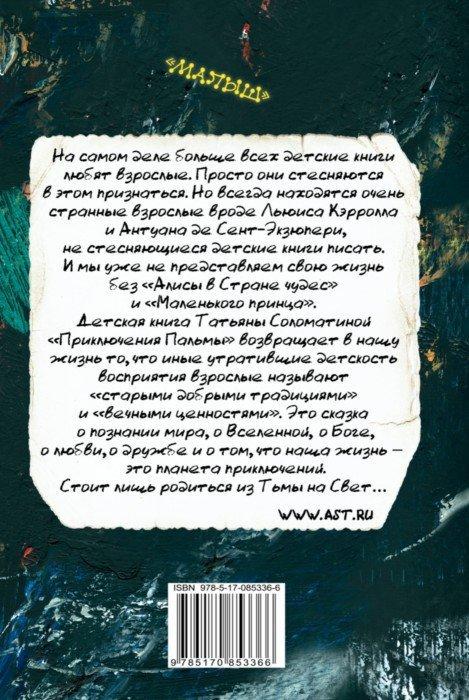 Иллюстрация 1 из 2 для Приключения Пальмы. Зелёный забор - Татьяна Соломатина   Лабиринт - книги. Источник: Лабиринт