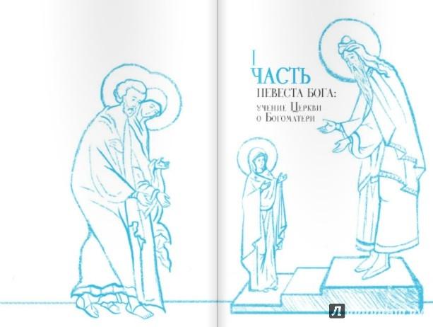 Иллюстрация 1 из 37 для Царица моя Преблагая. Книга о Пресвятой Богородице | Лабиринт - книги. Источник: Лабиринт