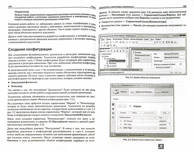Иллюстрация 1 из 5 для 1С. Предприятие 8.3. Программирование и визуальная разработка - Сергей Кашаев | Лабиринт - книги. Источник: Лабиринт