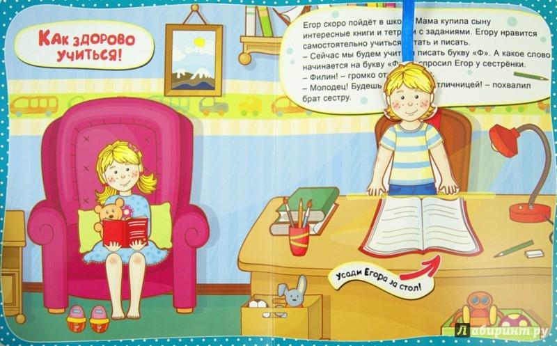 Иллюстрация 1 из 25 для Егоркин день - Елена Мирная | Лабиринт - книги. Источник: Лабиринт