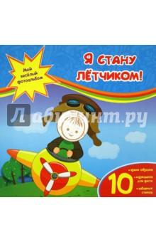 Я стану летчиком!