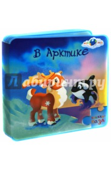 В Арктике: книжка-пазл пазлы бомик пазлы книжка репка