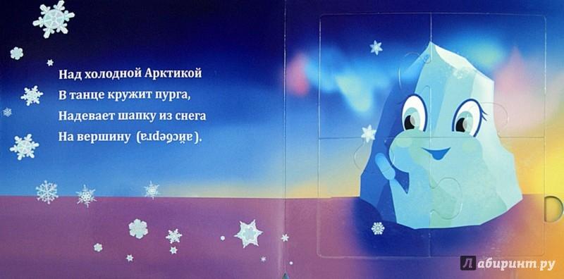 Иллюстрация 1 из 12 для В Арктике: книжка-пазл - Светлана Гаврилова | Лабиринт - книги. Источник: Лабиринт