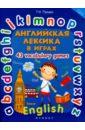 Предко Татьяна Ивановна Английская лексика в играх. 43 Vocabulary Games